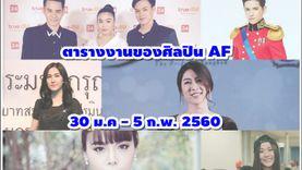 ตารางงานของศิลปิน AF ตั้งแต่วันที่ 30 มกราคม - 5 กุมภาพันธ์ 2560