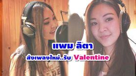 แพม ลิตา กลับมาอีกครั้ง พร้อมเพลงใหม่ Be My Valentine 2 เวอร์ชั่น รับวันแห่งความรัก