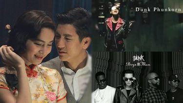ปังทั้งเอเชีย! เพลงรัก งานล่าสุด ดัง พันกร Feat. BoyzIIMen ดึง ติ๊ก - ปอย เล่นเอ็มวี