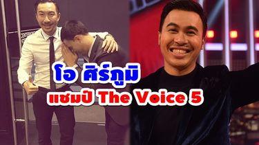 ม้านอกสายตา! โอ ศิร์ภูมิ ทีมโจอี้บอย แชมป์คนล่าสุด The Voice Thailand ซีซั่น 5 เขาเป็นใคร!