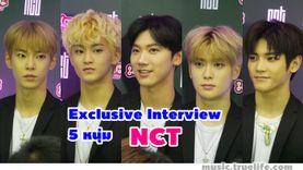 คลิป Exclusive Interview 5 หนุ่ม NCT บินลัดฟ้ามาไทย อยากไปเที่ยวไหนกัน?