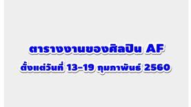 ตารางงานของศิลปิน AF ตั้งแต่วันที่ 13-19 กุมภาพันธ์ 2560