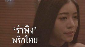 วง พริกไทย ส่งเพลง รำพึง เพลงใหม่ รับวาเลนไทน์ โดนใจคนที่คนรักเปลี่ยนไป