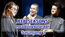 (คลิป) อิมเมจ สุธิตา - ชรัส เฟื่องอารมย์ ร่วมแจมวง JEEB ใน JEEB SEASONS คอนเสิร์ตเพลงคลาสส