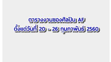 ตารางงานของศิลปิน AF ตั้งแต่วันที่ 20 - 26 กุมภาพันธ์ 2560