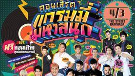 งานใหญ่! แกรมมี่ ขนทัพศิลปินกว่า 100 ทัวร์สุขทั่วไทย ใน คอนเสิร์ต แกรมมี่ มหาสนุก