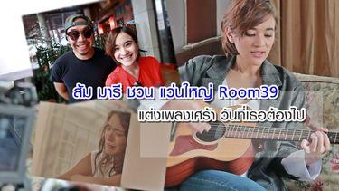 วันที่เธอต้องไป ซิงเกิ้ลใหม่ ส้ม มารี เพลงเศร้าลึก ดึง แว่นใหญ่ Room39 แต่งเพลง
