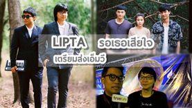 2 หนุ่ม LIPTA เตรียมส่งเพลงใหม่ รอเธอเสียใจ และ MV เร็ว ๆ นี้ (คลิป)