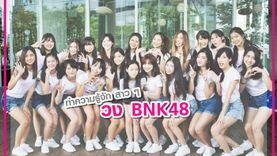 ล้วงลึกไอดอล BNK48 รุ่นแรก กับทุกคำถาม ที่โอตะอยากรู้ เตรียมความพร้อมก่อนสมัครรุ่น 2 (คลิป)