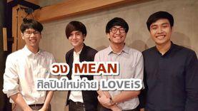 พูดคุยกับ 4หนุ่ม วง MEAN นักร้องใหม่ LOVEiS และซิงเกิ้ลแรก อ่อนแอก็แพ้ไป (คลิป)