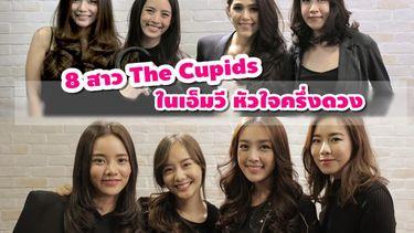8 สาวกามเทพ The Cupids แจกความสดใส ในเอ็มวีเพลง หัวใจครึ่งดวง