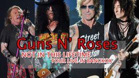 ภาพจัดเต็ม! Guns N' Roses NOT IN THIS LIFETIME TOUR LIVE IN BANGKOK คุ้มค่าการรอคอย!