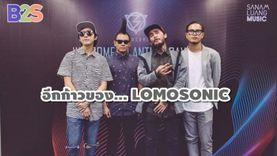 วง Lomosonic ปล่อยอัลบั้มเต็ม ชุดที่ 3 Anti-Gravity พร้อมคอนเสิร์ต Full Scale!