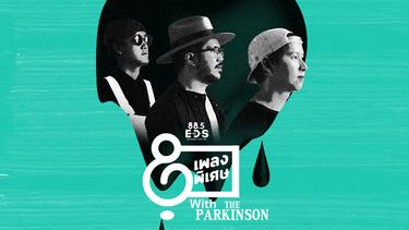เพลง ละลาย เวอร์ชั่น The Parkinson อีกหนึ่งเพลงดี จากโปรเจค E-D-S Special Songs