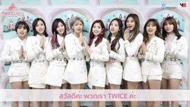 ทไวซ์ เกิร์ลกรุ๊ป 9 สาวเลือดใหม่มาแรงอันดับ 1 เกาหลี เปิดใจถึงแฟนคลับชาวไทยครั้งแรก! สุดน่ารัก