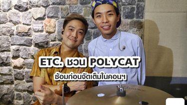 อีทีซี ต้อนรับวง POLYCAT ฟิตให้พร้อม ก่อนจัดเต็มใน ETC. Journey Concert