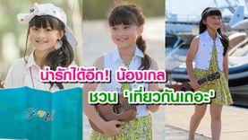 เที่ยวกันเถอะ ซิงเกิ้ลใหม่ น้องเกล โสพิชา ชวนเที่ยวไทยสุดน่ารัก
