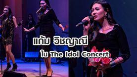 แก้ม วิชญาณี โชว์พลังเสียงมืออาชีพ feat. รุ่นน้อง น้ำ เบนซ์ เชสเตอร์ ใน The Idol Concert