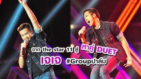 เจเจ ภาสพงษ์ จาก the star 11 สู่ หาคู่ Duet Group ปาล์ม!