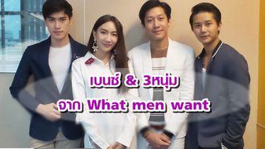 พูดคุยกับ เบนซ์ CEO ค่าย Mellow Me พร้อมแนะนำ 3 หนุ่ม Want men want (คลิป)