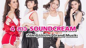 4 สาว Sound Cream เกิร์ลกรุ๊ปน้องใหม่จาก GMM เตรียมแจกความสดใสกันแล้ว!