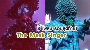 3 เพลง ที่ หน้ากากอีกาดำ หน้ากากทุเรียน ร้องใน The Mask Singerรอบสุดท้าย!