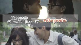 นับถอยหลัง ฟังเพลงใหม่! Room39 เป็นทุกอย่าง บทสรุปจาก ความจริง-อย่าให้ฉันคิด