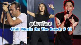 Chill Music On The Beach No. 13 ถูกใจ สายร็อค! มันตั้งแต่ต้นจนจบ!