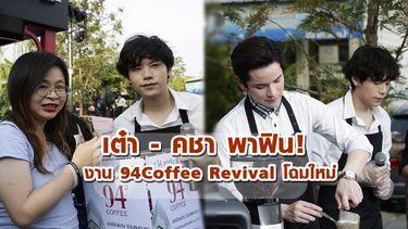 เต่า - คชา พาฟิน งาน 94 Coffee Revival คอฟฟี่ คาเฟ่ ปรับโฉมใหม่!