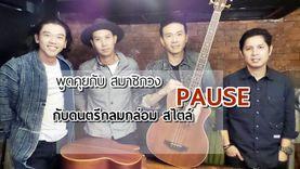 (คลิป) วง PAUSE เปิดใจถึง ทุกการทำงานร่วมกันครบวง พร้อมโชว์เพลงใหม่ให้ฟัง
