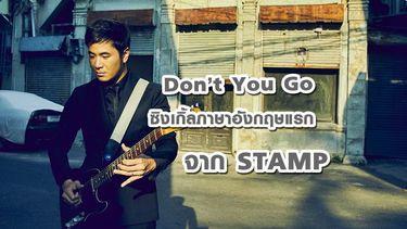 ไม่ธรรมดา! แสตมป์ ลุยอัลบั้มอินเตอร์ ปล่อยซิงเกิ้ลแรก Don't You Go ก่อนบินทัวร์ญี่ปุ่น