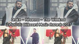 เปิดโผ! ผู้เข้าชิงรางวัล Billboard Music Awards 2017 แร็ปเปอร์หนุ่ม Drake นำทีมลุ้นกวาดรางวัล
