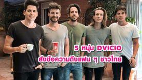 ทำไมต้องน่ารัก!! 5 หนุ่ม DVICIO ส่งความสุขสงกรานต์ อ้อนแฟน ๆ ชาวไทย กรกฎาคมนี้เจอกัน!