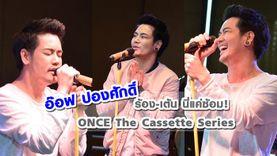 ยุคเทป จงเจริญ! อ๊อฟ ปองศักดิ์ จัดหนักร้อง-เต้น เพื่อคอนเสิร์ต ONCE The Cassette Series
