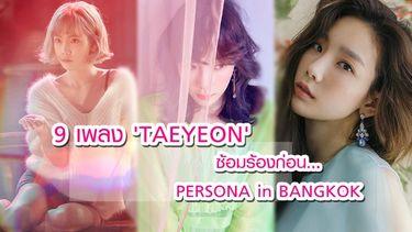 9 เพลงของ TAEYEON ที่ต้องฟัง ซ้อมร้องก่อนไปดู PERSONA in BANGKOK