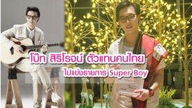 เจ๋ง! โบ๊ท สิริโรจน์ AF12 ตัวแทนคนไทย ไปแข่งรายการ Super Boy เรียลลิตี้ดังจากจีน