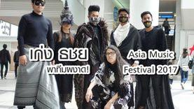 เก่ง ธชย พาทีมไทยผงาด! ในงาน Asia Music Festival 2017 ประเทศญี่ปุ่น