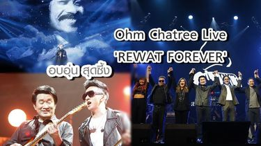 Ohm Chatree Live REWAT FOREVER อบอุ่น สุดซึ้ง โอม ชาตรี นำทัพ พี่น้องศิลปิน รำลึก เต๋อ เรวัต