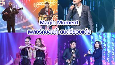 รวมพลดีว่า ดีโว่แถวหน้าเมืองไทย! Magic Moment เพลงรักของดี้ ดนตรีของแต๋ง
