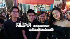 KLEAR ขอบคุณแฟนเพลง พร้อมคอนเสิร์ตใหญ่เร็ว ๆ นี้ แถมอัลบั้มเต็ม! (คลิป)