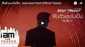 ฝืนตัวเองไม่เป็น - นนท์ ธนนท์ Nont [Official Teaser]