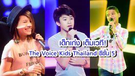 เด็กเก่ง เต็มเวที! The Voice Kids Thailand ซีซั่น 5 ครึ่งทาง Blind Auditions