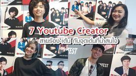 7 Youtube Creator สายร้อง เต้น ชื่อดัง! กับจุดเด่นที่ทำให้คนจดจำ (คลิป)