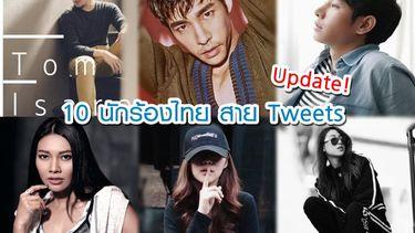 10 นักร้องไทย สาย Tweets ทวิตที รีเป็นพัน!