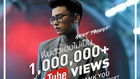 ฝืนตัวเองไม่เป็น เพลงใหม่ นนท์ 2วัน ทะลุล้านวิว ติดเทรนด์ youtube ด้วย!