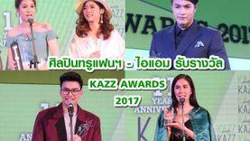 ศิลปินค่ายทรูแฟนเทเชีย - ไอแอม คว้ารางวัลจาก Kazz Awards 2017