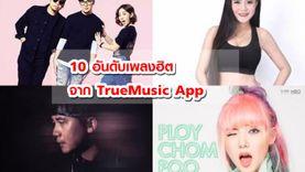 10 อันดับเพลงไทยฮิตประจำสัปดาห์ จาก TrueMusic App รูม 39 ติด 2อันดับ!