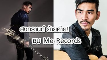 ปิดประเด็น! สงกรานต์ รังสรรค์ ย้ายค่าย ซบสังกัด Me Records เตรียมส่งเพลงแรก!