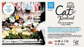 กลับมาอีกครั้ง! CAT FOODIVAL เทศกาลอาหารอร่อยหู 1 เมนู 1 ศิลปิน