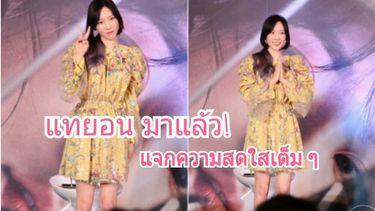 Taeyeon มาแล้ว! แจกความสดใสก่อนจัดเต็ม Taeyeon Solo Concert Persona in Bangkok